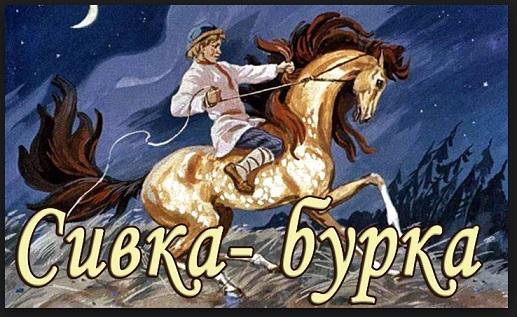 Сивка — Бурка