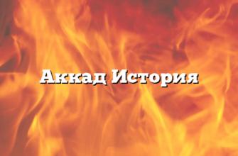 Аккад История