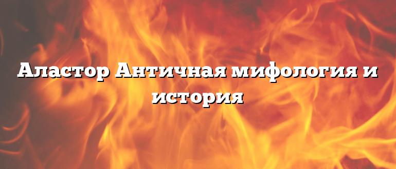 Аластор Античная мифология и история