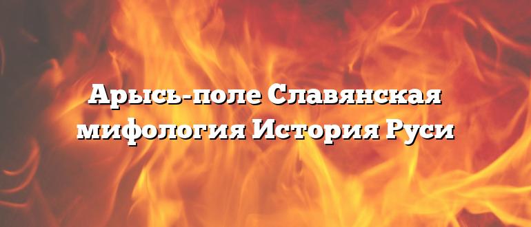 Арысь-поле Славянская мифология История Руси