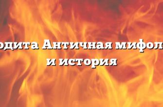 Афродита Античная мифология и история