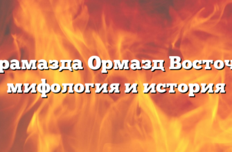 Ахурамазда Ормазд Восточная мифология и история