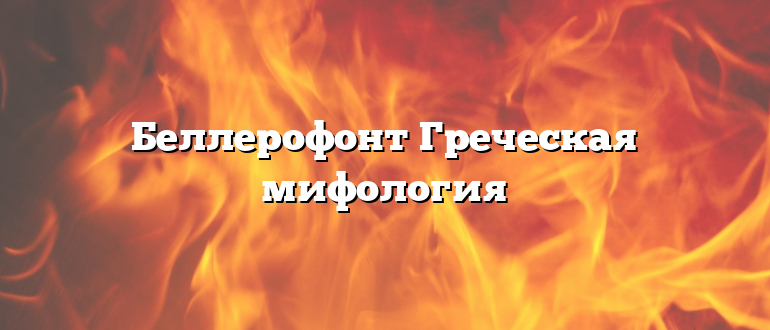 Беллерофонт Греческая мифология