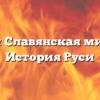 Берегиня Славянская мифология История Руси