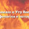 Боги Шамаш и Уту Восточная мифология и история