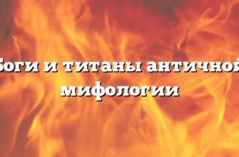 Боги и титаны античной мифологии