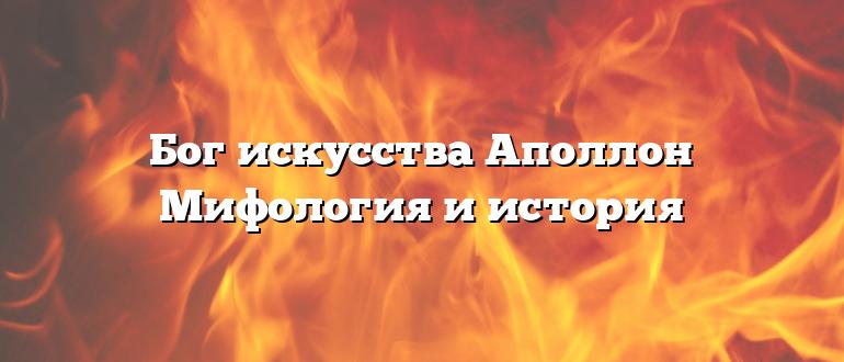 Бог искусства Аполлон Мифология и история