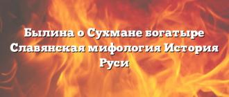 Былина о Сухмане богатыре Славянская мифология История Руси