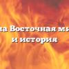 Вайрочана Восточная мифология и история