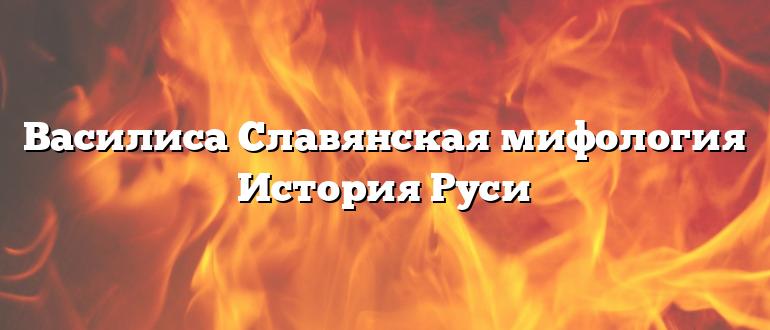 Василиса Славянская мифология История Руси
