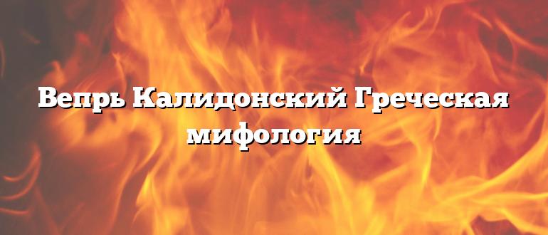Вепрь Калидонский Греческая мифология