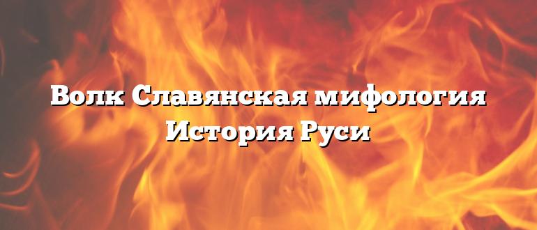 Волк Славянская мифология История Руси