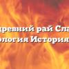 Вырий, древний рай Славянская мифология История Руси