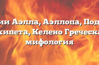 Гарпии Аэлла, Аэллопа, Подарга, Окипета, Келено Греческая мифология