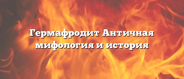 Гермафродит Античная мифология и история