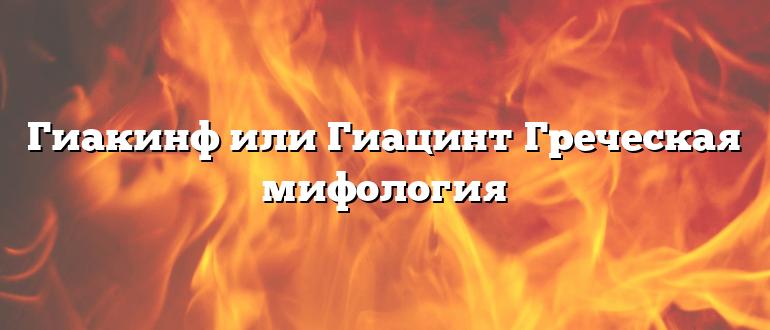 Гиакинф или Гиацинт Греческая мифология