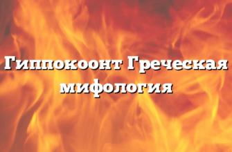 Гиппокоонт Греческая мифология
