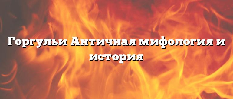 Горгульи Античная мифология и история