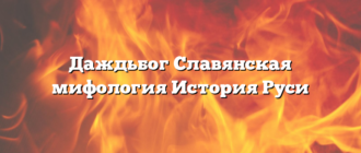 Даждьбог Славянская мифология История Руси