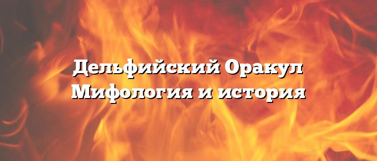 Дельфийский Оракул Мифология и история