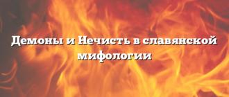 Демоны и Нечисть в славянской мифологии