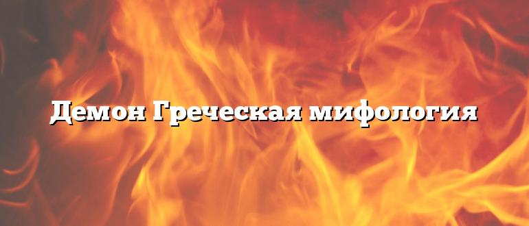 Демон Греческая мифология