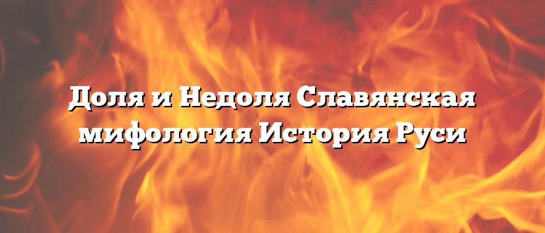 Доля и Недоля Славянская мифология История Руси