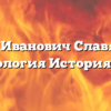 Дунай Иванович Славянская мифология История Руси