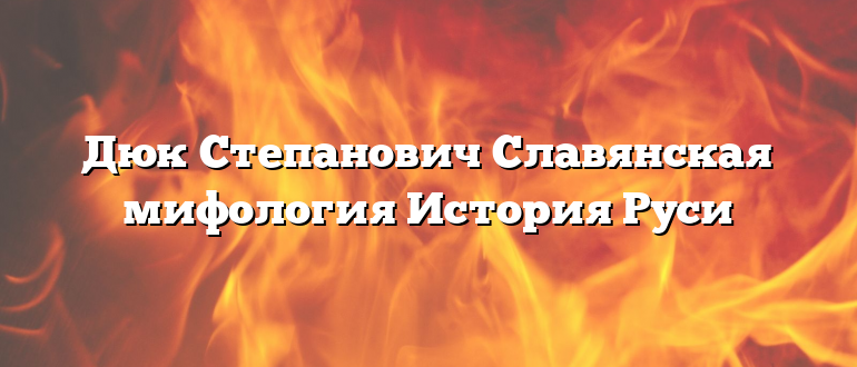 Дюк Степанович Славянская мифология История Руси