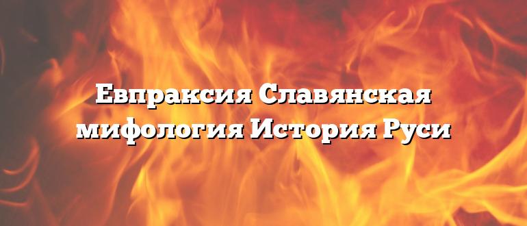 Евпраксия Славянская мифология История Руси