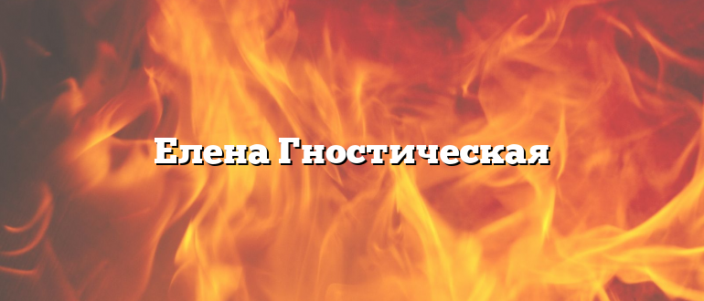 Елена Гностическая