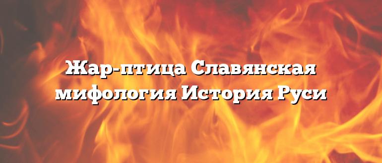 Жар-птица Славянская мифология История Руси