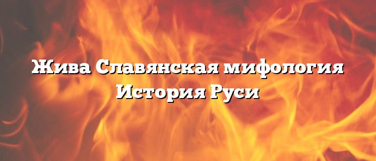 Жива Славянская мифология История Руси