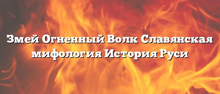 Змей Огненный Волк Славянская мифология История Руси