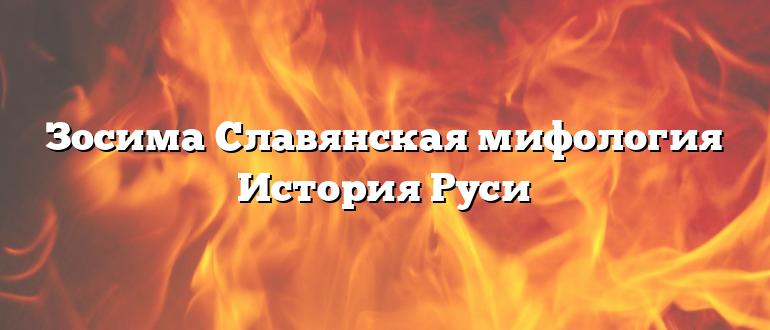 Зосима Славянская мифология История Руси