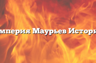Империя Маурьев История