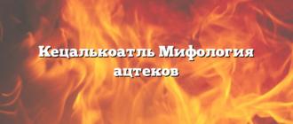 Кецалькоатль Мифология ацтеков