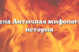 Кибела Античная мифология и история