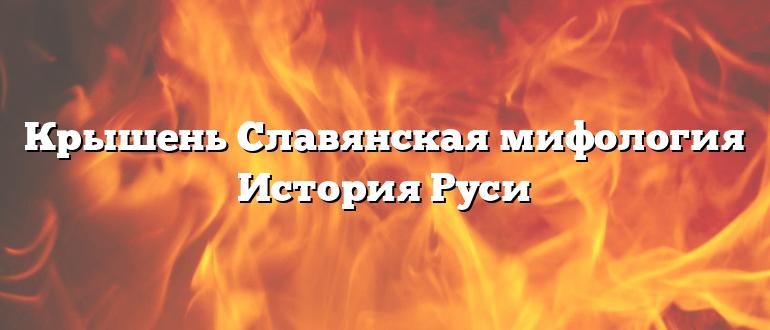Крышень Славянская мифология История Руси