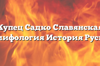 Купец Садко Славянская мифология История Руси