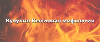 Кухулин Кельтская мифология