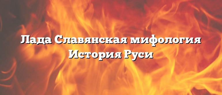 Лада Славянская мифология История Руси