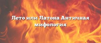 Лето или Латона Античная мифология
