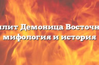 Лилит Демоница Восточная мифология и история