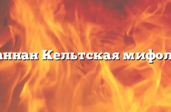 Мананнан Кельтская мифология