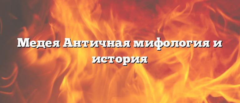 Медея Античная мифология и история