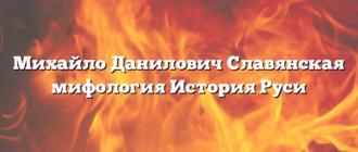 Михайло Данилович Славянская мифология История Руси