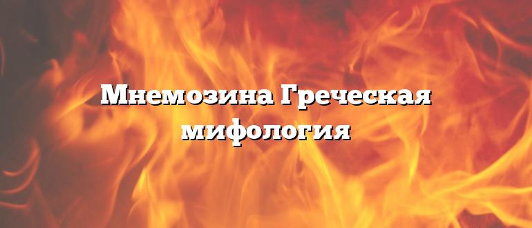 Мнемозина Греческая мифология
