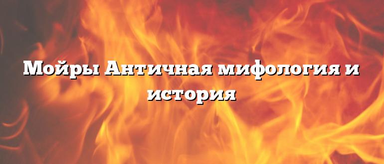 Мойры Античная мифология и история