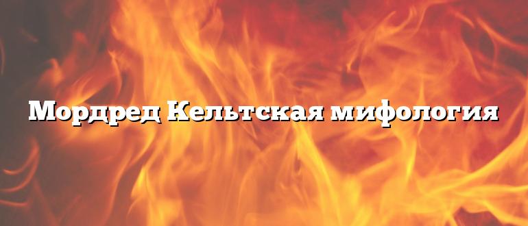Мордред Кельтская мифология